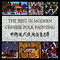 The Best in Modern Chinese Folk Painting