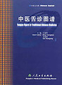 Tongue Figure in Traditional Chinese Medicine (Chinese-English edition)