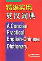 A Concise Practical English-Chinese Dictionary