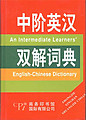 An Intermediate Learners' English-Chinese Dictionary
