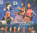 TALE OF BEIJING - Girl's National Music Band