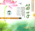 FLUTE -Chinese Folk Instrurnental Music Collection