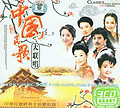 The Collection of Chinese Folk Songs (3 CD)