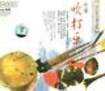Percussion Instrument -Chinese Folk Instrurnental Music Collection