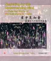 Searching for the Understanding Mind -Selected Works of Wu Guanzhong in 1990s [By:Wu Guangzhong]