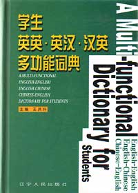 A Multi-functional English-English English-Chinese Chinese-English Dictionary for Students