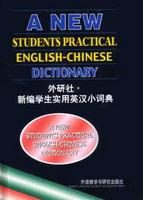 A New Students Practical English-Chinese Dictionary