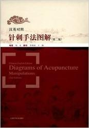 Diagrams of Acupuncture Manipulations 2nd Edition (Chinese/English)