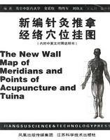 The New Wall Map of Meridians and points of Acupuncture and Tuina
